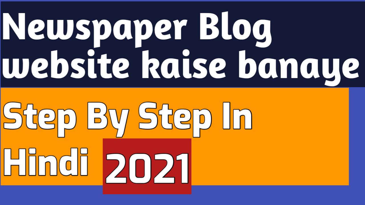 Newspaper Blog website kaise banaye – Best Guide (2021)