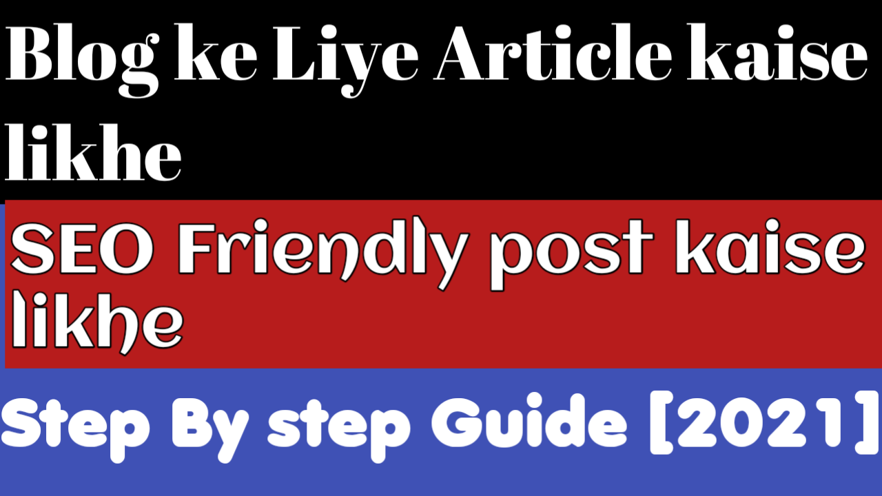 Blog ke liye article kaise likhe – Best Guide (2021)