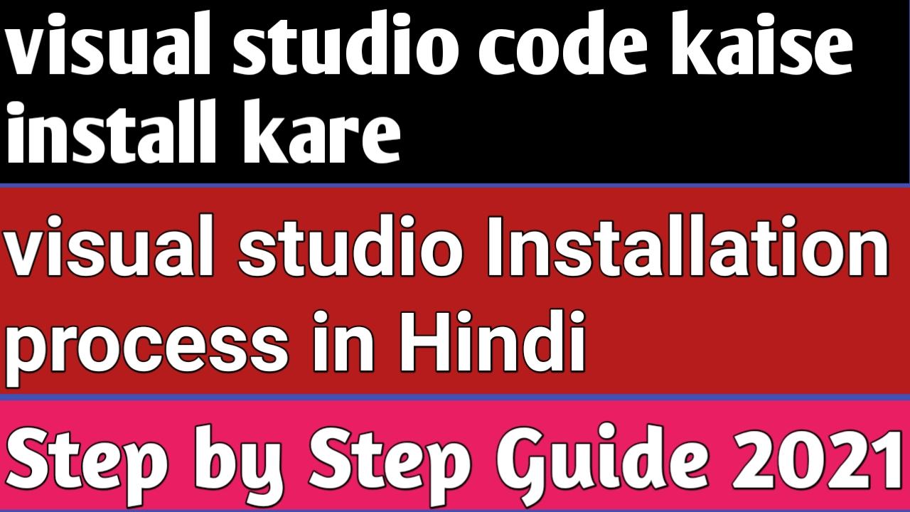 visual studio code kaise install kare – Best Guide 2021
