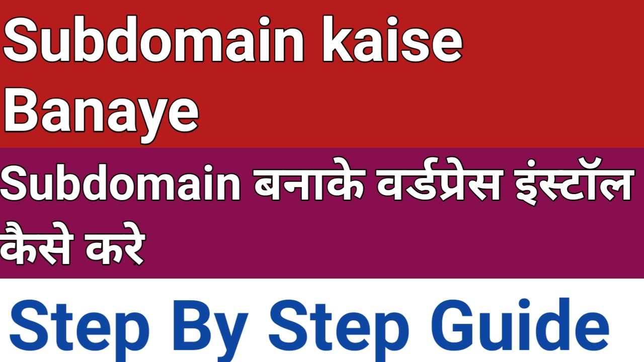 Subdomain kaise banaye with WordPress Installation 2021