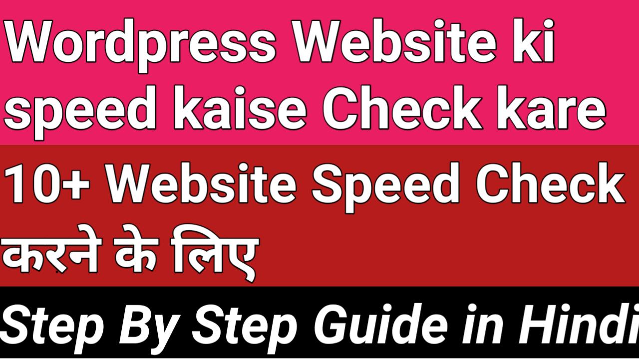 WordPress Website ki speed kaise Check kare 2021
