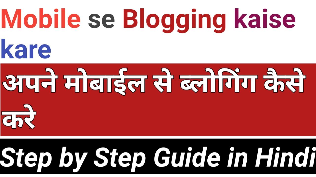 Mobile se Blogging kaise kare [2021] – मोबाइल से ब्लॉगिंग कैसे करे ?