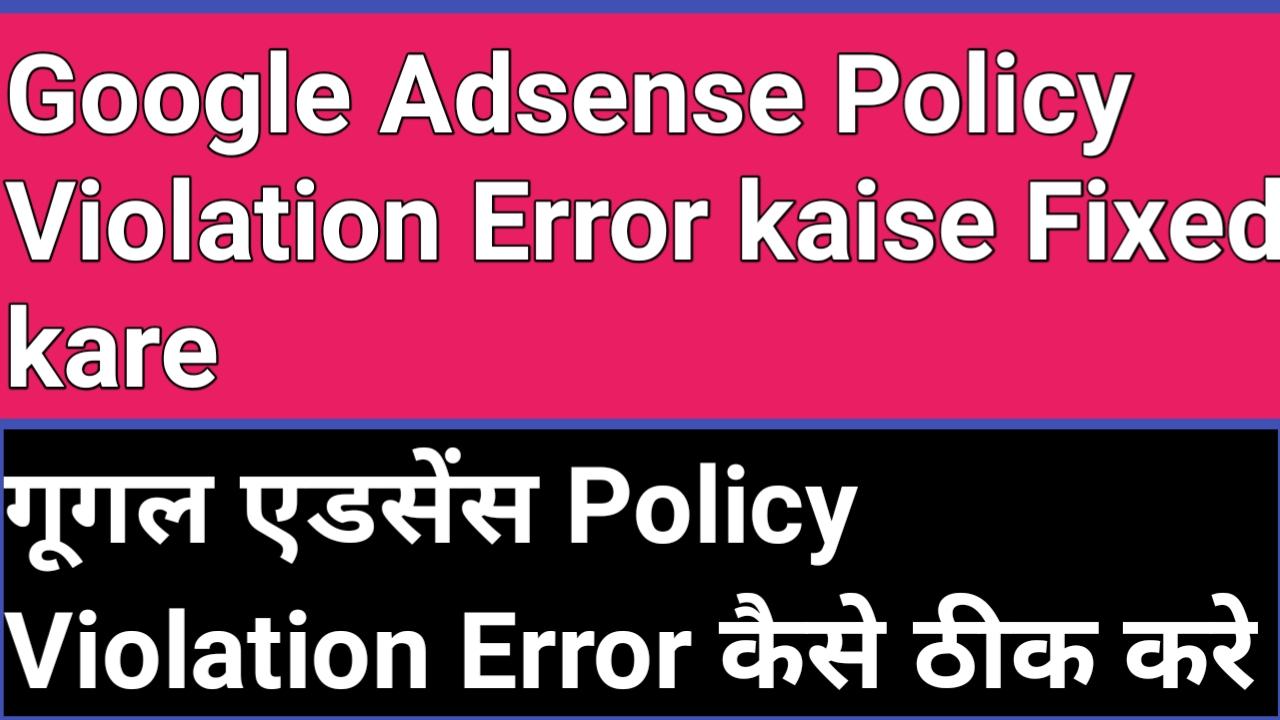 AdSense Policy Violation Error kaise Fix kare [2021]