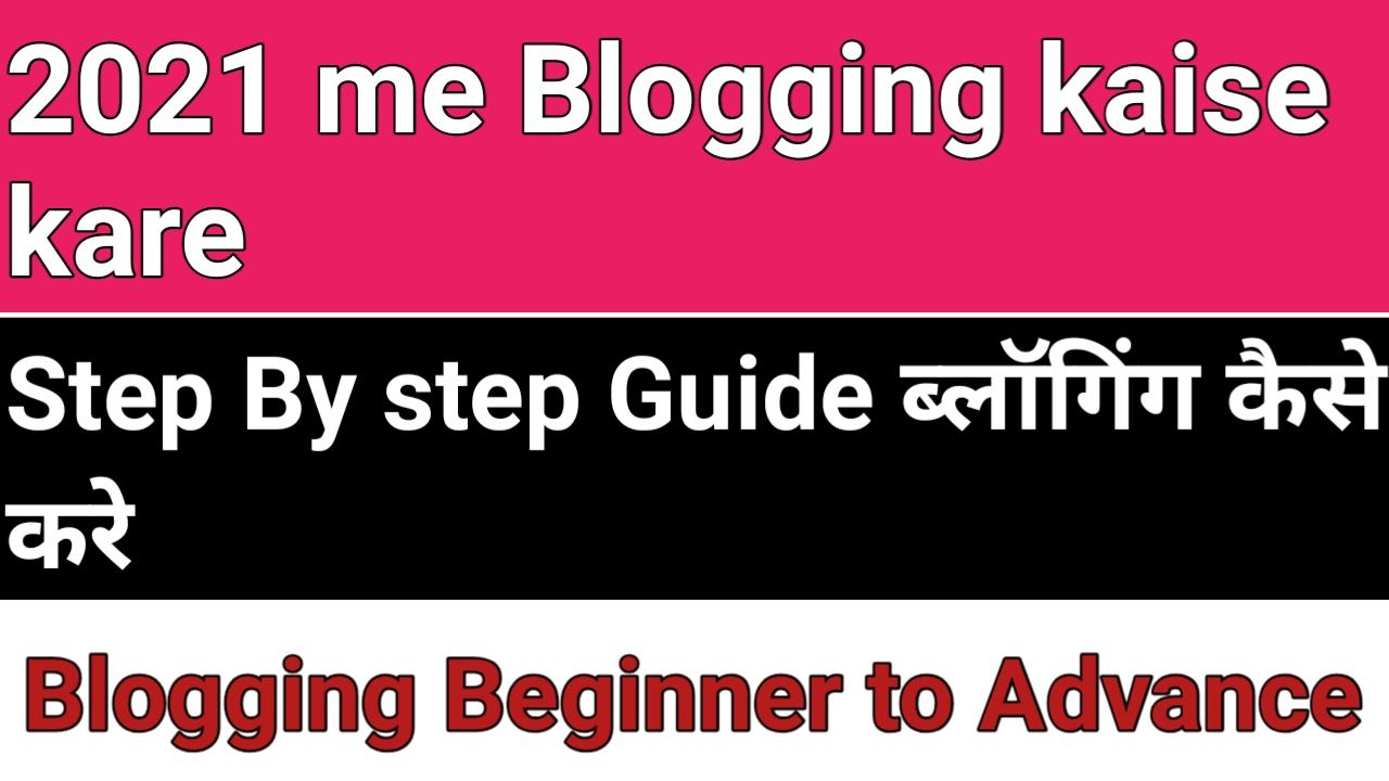[2021] Blogging kaise kare in Hindi – Beginner Guide