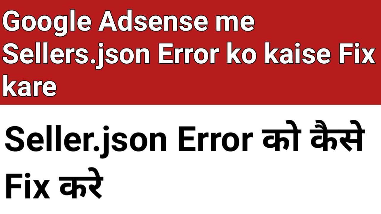 Google Adsense me sellers.json error fix kaise kare 2021