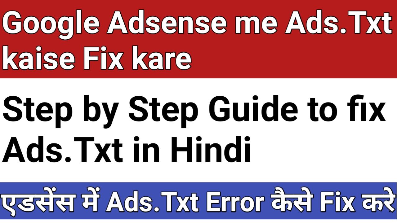 Google Adsense me Ads.Txt kaise Fix kare [2021]