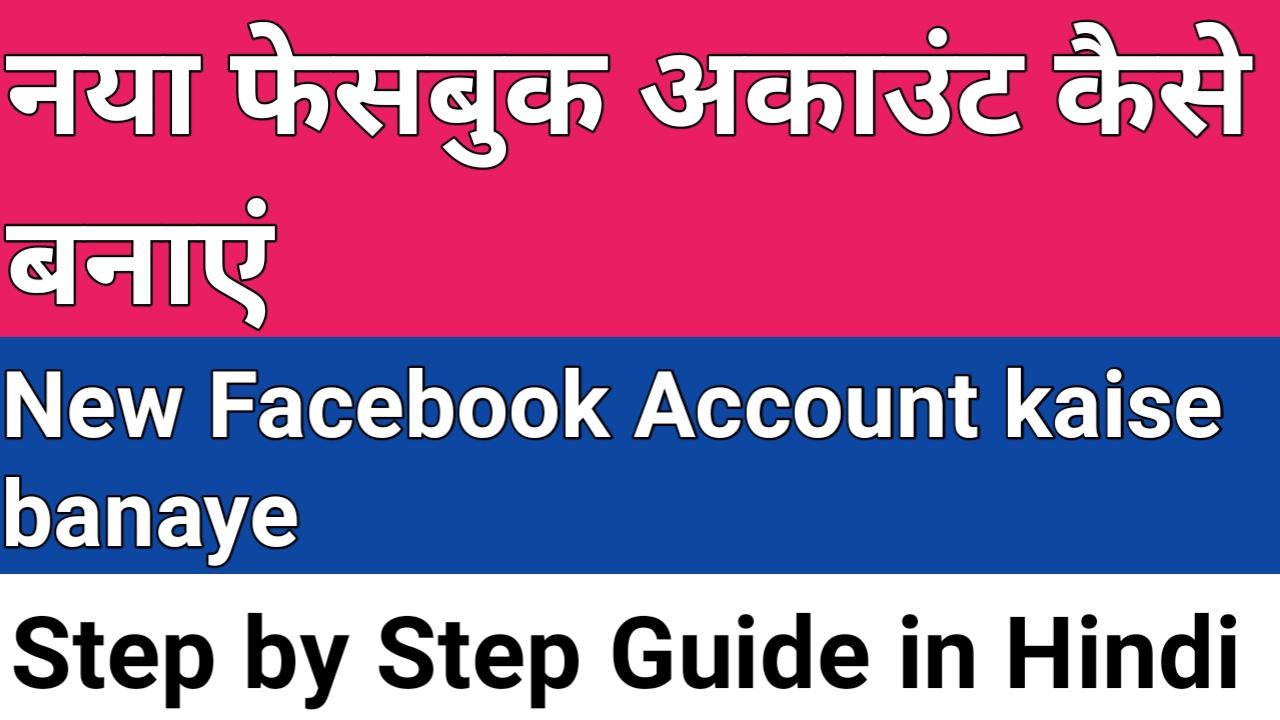 New Facebook Account kaise banaye 2021