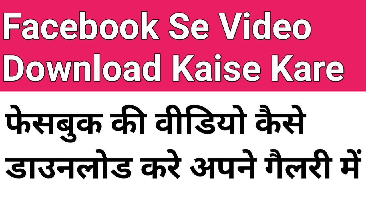 Facebook Se Video Download Kaise Kare – Best Guide 2021