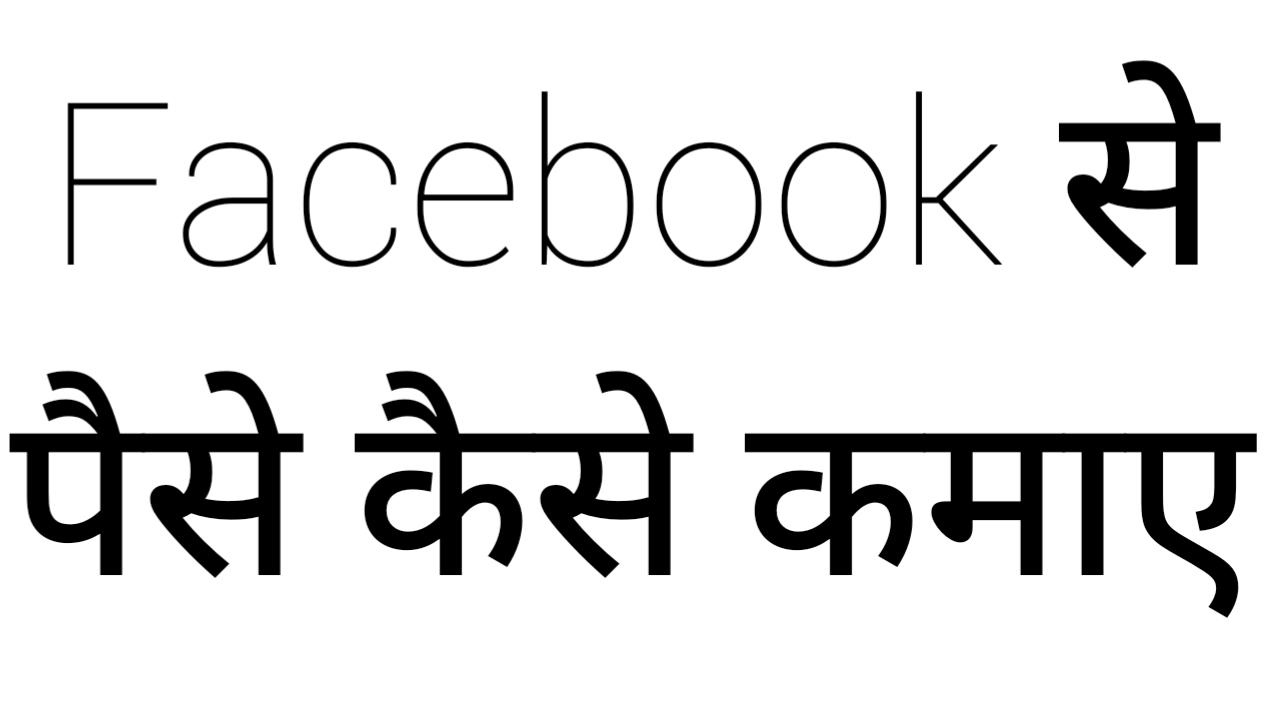 Facebook se Paise Kaise Kamaye 2021