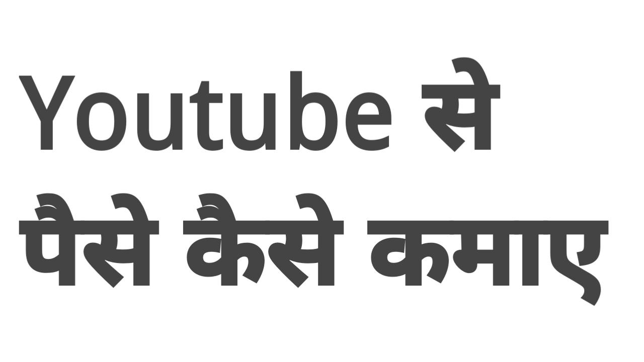Youtube se paise kaise kamaye in Hindi 2021