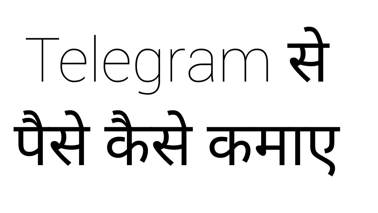 Telegram se paise kaise kamaye Hindi 2021