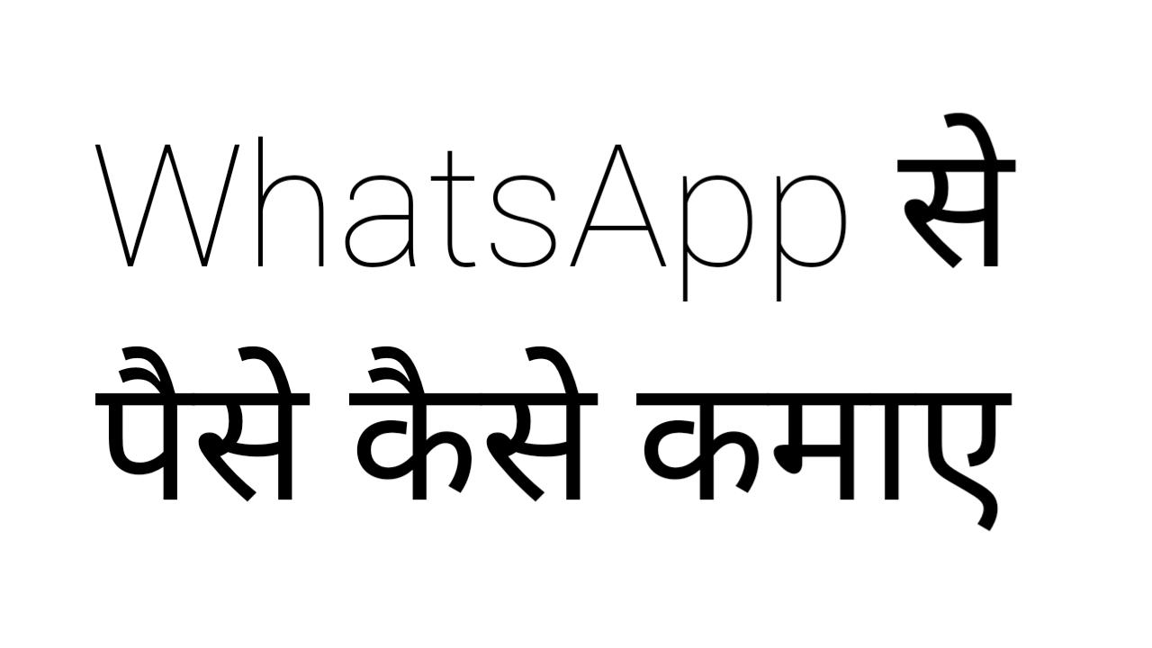 WhatsApp se Paise Kaise kamaye 2021