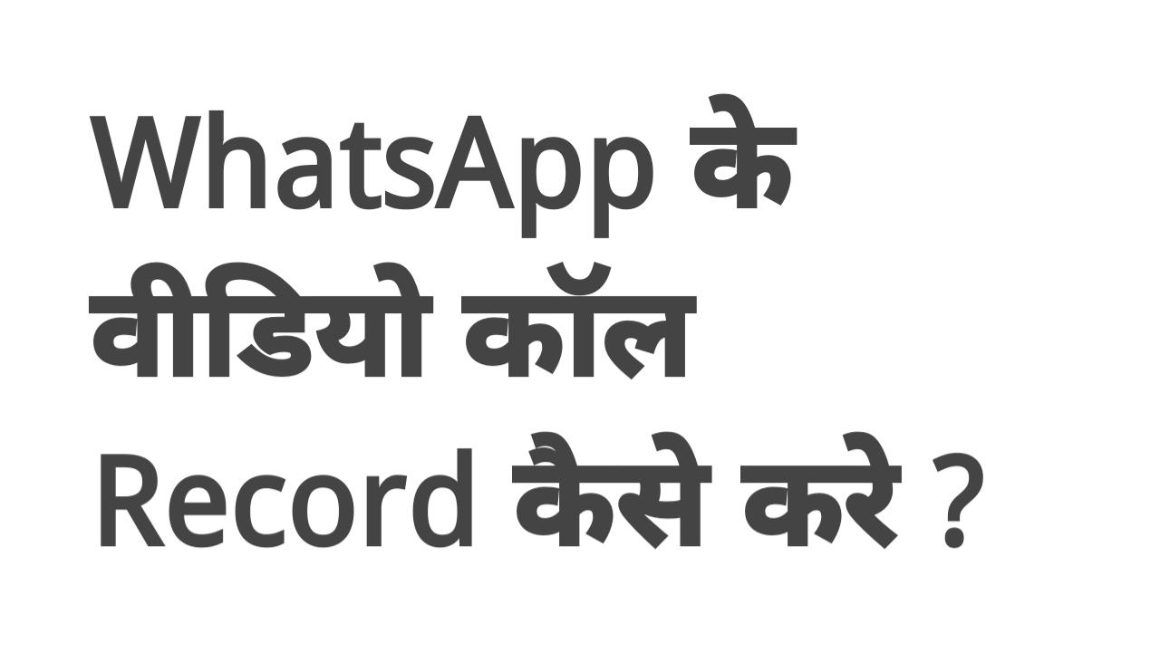 WhatsApp Video Call Record Kaise Kare 2021