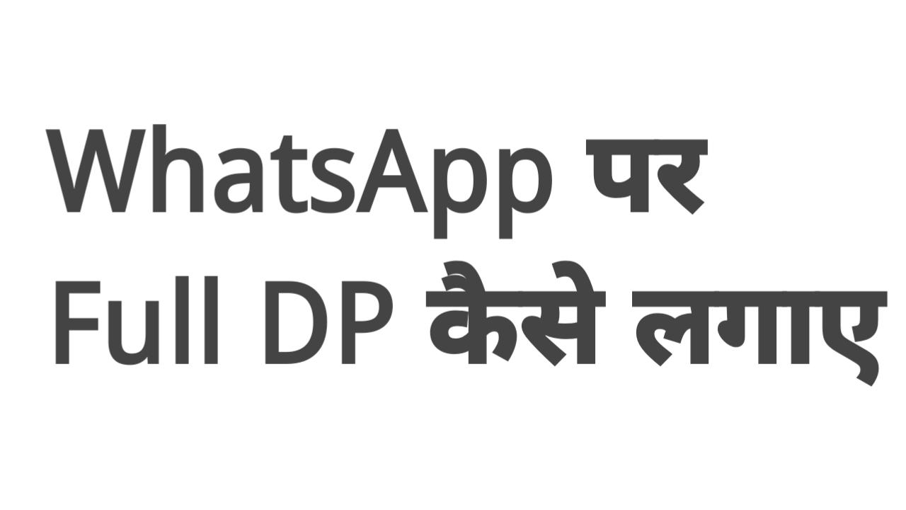WhatsApp Par Full DP Kaise Lagaye [Without Crop] 2021
