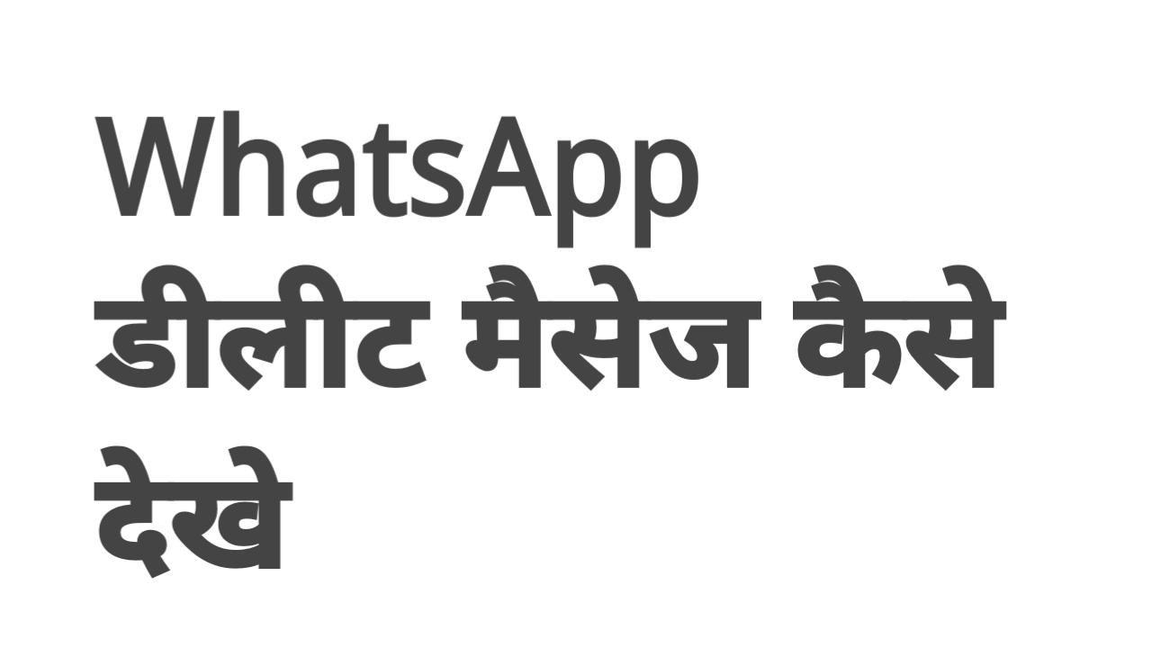 WhatsApp Delete Message Kaise Dekhe 2021