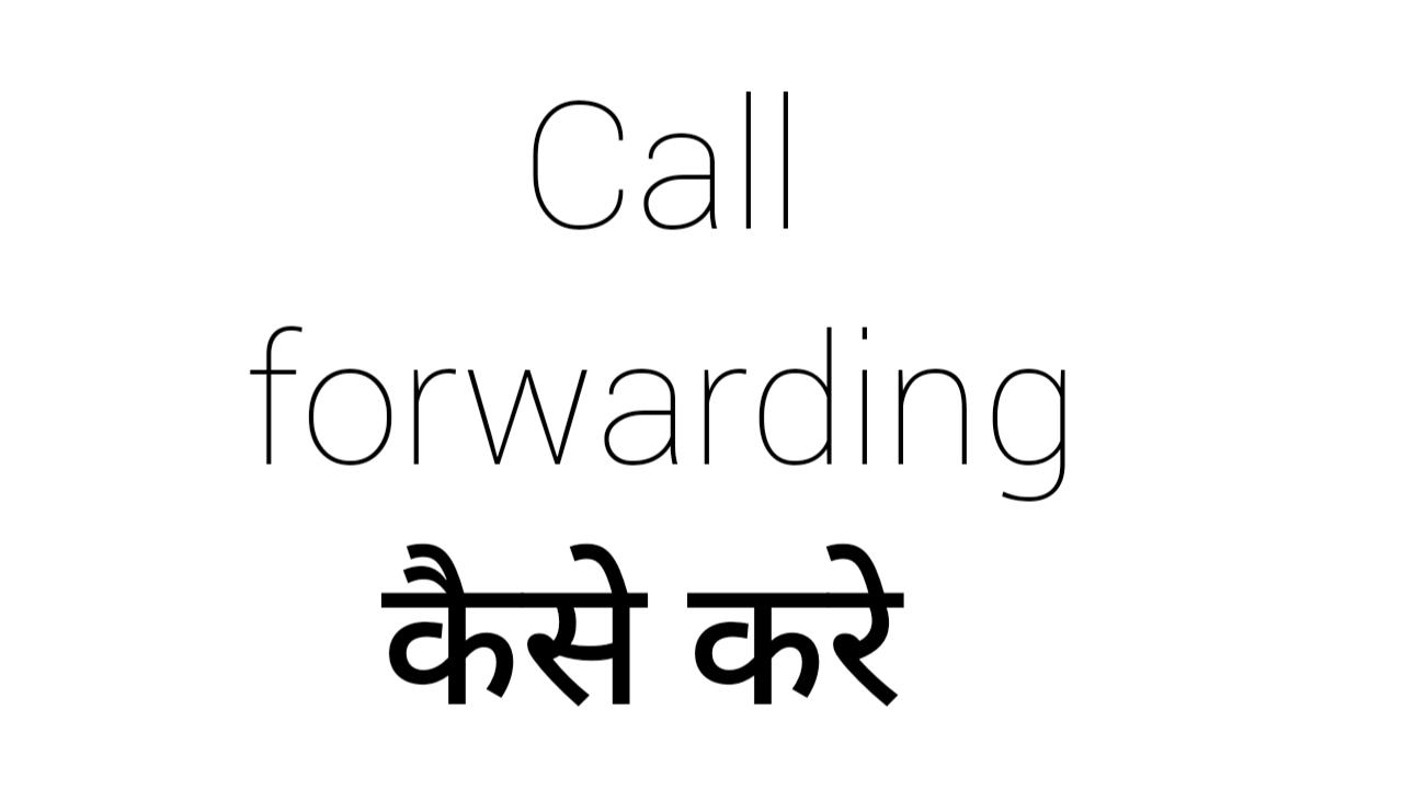 Call Forwarding Kaise Kare और Deactivate कैसे करे