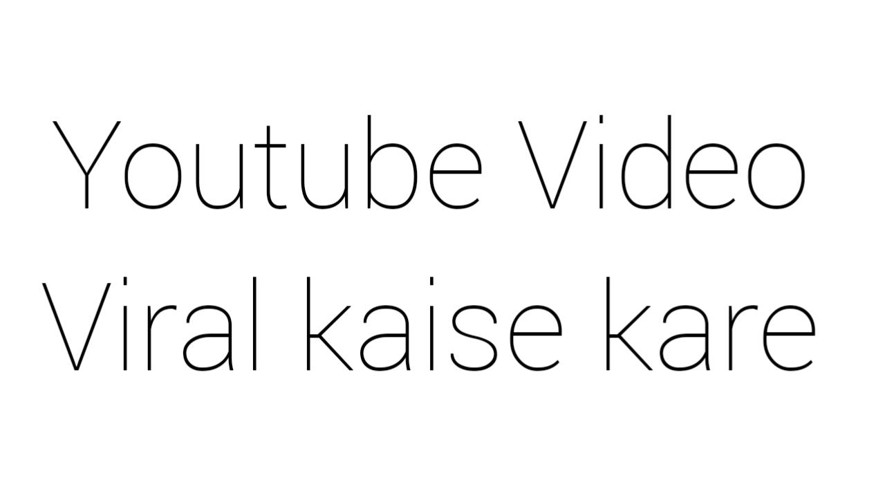 YouTube Video Viral Kaise Kare 2021